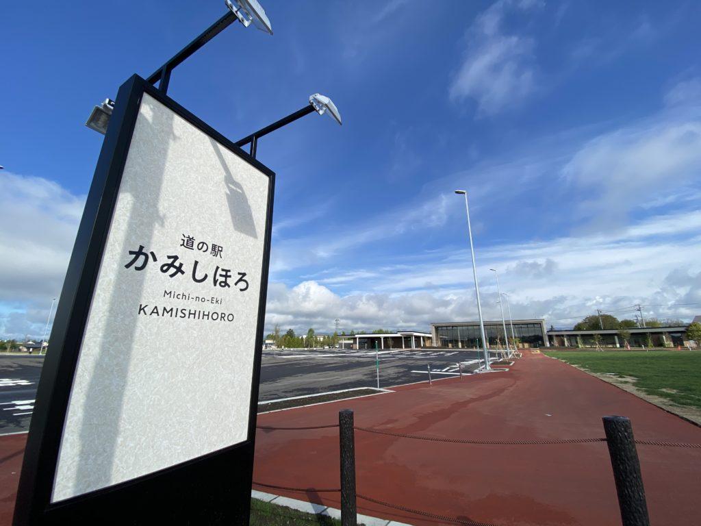 の 上士幌 駅 道