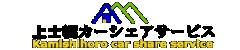 上士幌カーシェアサービス